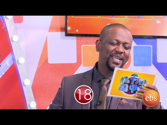 Yebeteseb Chewata Season 5 EP 20