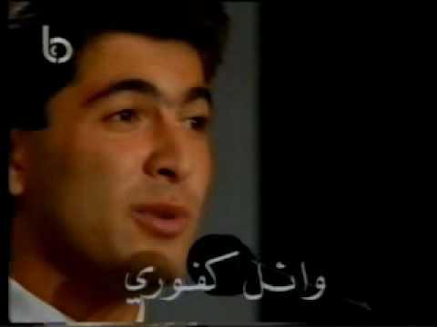 Wael Kfoury Wife Wael Kfoury 1992 Studio el