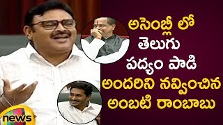 MLA Ambati Rambabu Makes Fun With His Poem In Assembly Session 2019 | AP Political News | Mango News