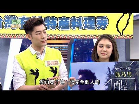 台綜-型男大主廚-20170103 『施易男、朱芯儀、嚴立婷』台灣在地特產料理Show