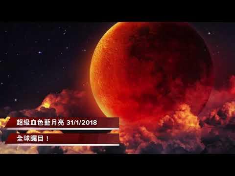 2018 「超級血色藍月亮」全球最佳視像!以色列立國70週年,重大的末世啟示!@香港耶路撒冷