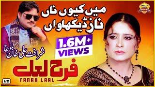 Sharafat Ali Khan Baloch  Farah Lal  New Saraiki H