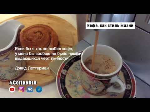 Кофе как стиль жизни / Coffee as a lifestyle