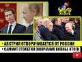 Австрия отворачивается от России • Саммит столетия окончания войны. Итоги