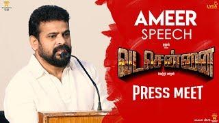 VADACHENNAI - Ameer Speech at Press Meet | Vetri Maaran | Wunderbar Films