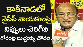EX Minister Gorantla Buchaiah Chowdary Comments on YSRCP Leaders | Kakinada Elections