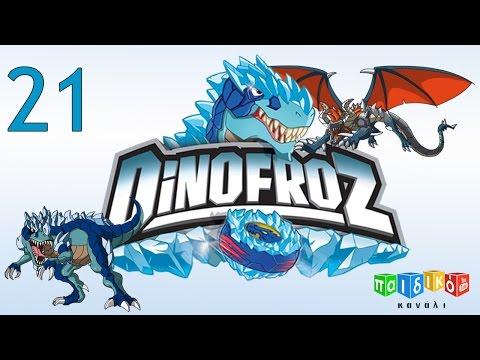 Dinofroz -- παιδική σειρά -- επεισόδιο 21