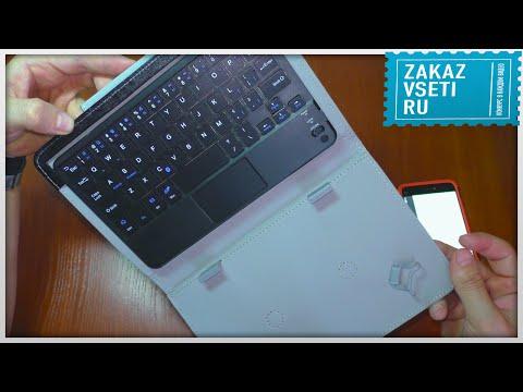 Планшеты с клавиатурой на алиэкспресс
