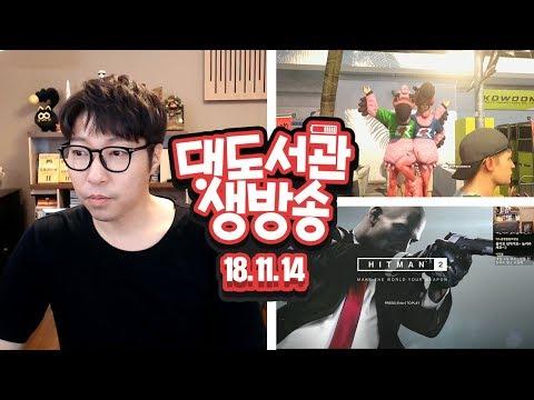 대도 생방송] 히트맨2 (2일차) Hitman2 - 레이싱 경기장 암살! 11/14(수) 히압! 대도서관 Game Live Show