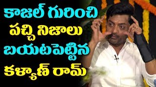 Kalyan Ram About Kajal Agarwal | MLA Movie Team Interview | Kajal Agarwal Kalyan Ram | TTM