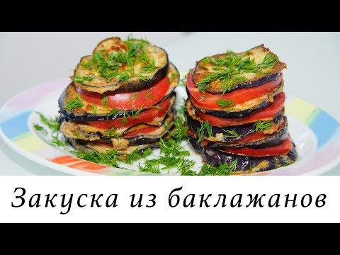 Закуска из баклажанов с помидорами и чесноком. Очень вкусно! :)