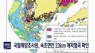 국립해양조사원, 속초연안 23km 해저협곡 확인