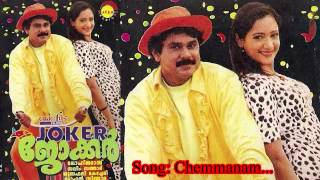 Joker is a 2000 Malayalam film directed by Lohithadas, starring Dileep, Manya and Nishanth Sagar in the lead roles. This was the last film of the Great Actor...