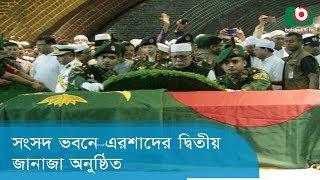সংসদ ভবনে এরশাদের দ্বিতীয় জানাজা অনুষ্ঠিত | Ershad's Second Namaz-e-Janaza | Latest News Of Bangla