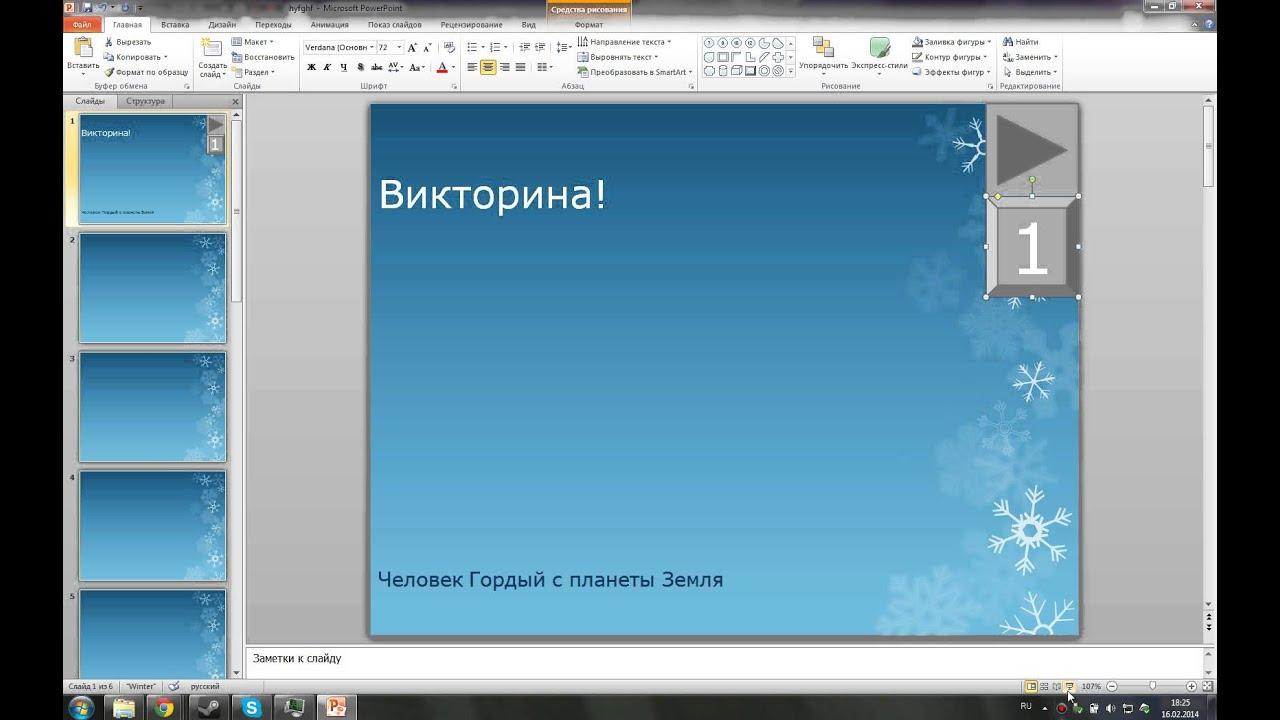 Как сделать красивую презентацию человека