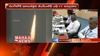 నింగిలోకి దూసుకెళ్లిన GLSV F-11ఉపగ్రహం | Isro Launch Live