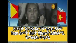 Tigray mother amazing speech 30 years ago