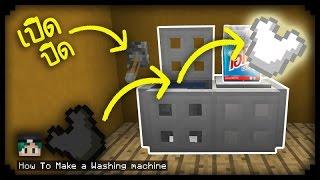 ✔สอนสร้าง เครื่องซักผ้า | Minecraft PE