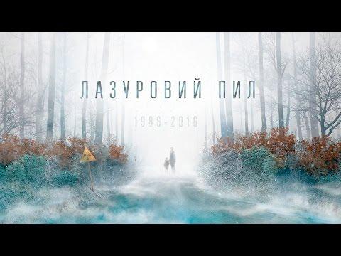 Лазурная пыль (полный выпуск) | Чернобыль. 30 лет спустя