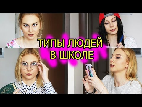 BACK TO SCHOOL // 6 ТИПОВ ЛЮДЕЙ В ШКОЛЕ/УНИВЕРЕ