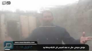 مصر العربية | مواطن دمياطي: مش ده عهد السيسى اللى انتخبناه وحلمنا بيه
