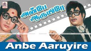 Anbe Aaruyire Nagesh Sivaji Manjula Nagesh Comedy Scenes | அன்பே ஆருயிரே காமெடி