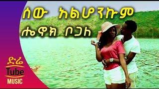 Ethiopia: Henok Bogale - Sew Alhonkum (ሰው አልሆንኩም) New Ethiopian Music Video  2016