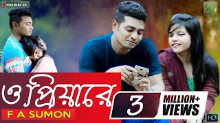 O Priya Re | FA Sumon | Official Music Video | Bangla New Music Video by F A Sumon | KB Multimedia