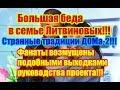 Дом 2 Новости 9 Декабря 2018 9 12 2018 Раньше Эфира mp3