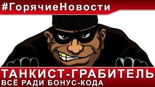 [WoT   World of Tanks] #ГорячиеНовости – ► ТАНКИСТ-ГРАБИТЕЛЬ. ВСЁ РАДИ БОНУС-КОДА ◄