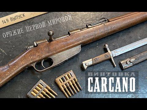 Carcano M1891. Итальянская пехотная винтовка Первой мировой войны «Каркано образца 1891 года»