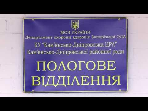 В Каменке-Днепровской открыли современный роддом