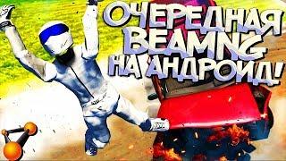 ЛЮТЫЙ ТРЭШ из BeamNG Drive - Не скачивай эту игру!