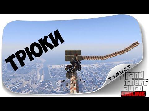 Самые эпичные мото трюки в GTA 5 Online