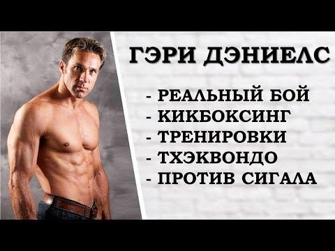 Гэри Дэниелс: реальный бой, кикбоксинг, тренировки, против Сигала