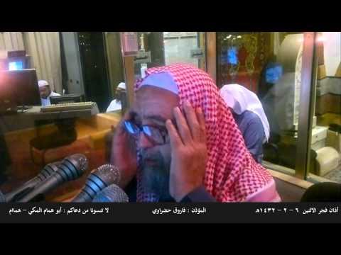 أذان فجر الإثنين 6ـ2ـ1432هـ - المؤذن فاروق حضراوي إبدااع