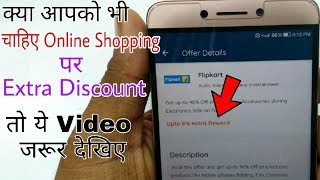 How to get Extra discount on Online Shopping.