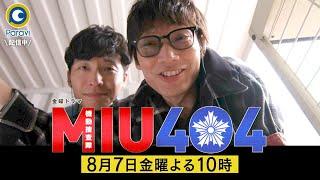 🈓金曜ドラマ「MIU404」 第7話<現在地>🈑