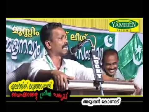 Muslim League New Speech Of Hindu Brother Ayyappan Konad video