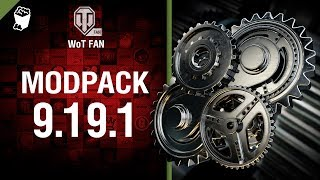 ModPack для 9.19.1 версии World of Tanks от WoT Fan