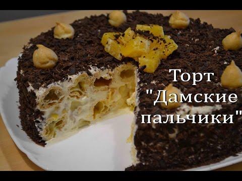 Эклеры торт дамские пальчики