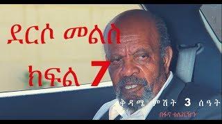 Derso Mels Drama – Part 7 (Ethiopian Drama)