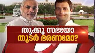 Who will rule India ? Asianet News Hour 17 MAY 2019