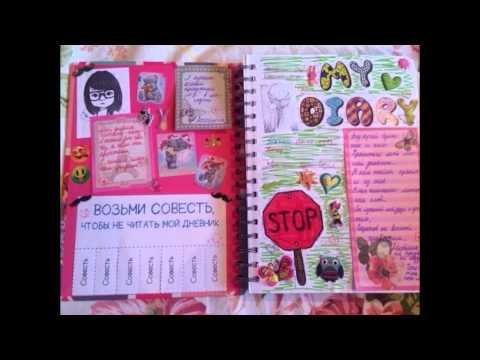 Как своими руками украсить личный дневник фото