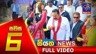 Siyatha News | 06.00 PM | 10 – 02 – 2020
