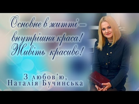 Наталия Бучинская. Добро растопит любой лед.