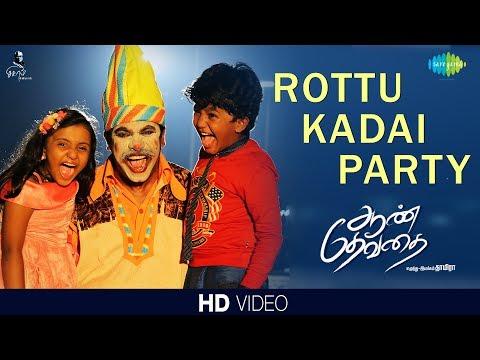 Rottu Kadai Party - Video | Aan Dhevathai | Samuthirakani | Ramya Pandian | Ghibran | Thamira