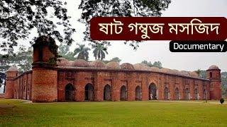 Download ষাট গম্বুজ মসজিদ - বাগেরহাট । Sixty Dome Mosque । UNESCO World Heritage Site । Bagerhat 3Gp Mp4