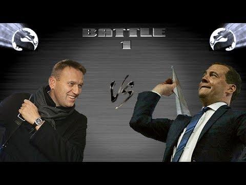 Политический Мортал Комбат 12: Навальный vs Медведев