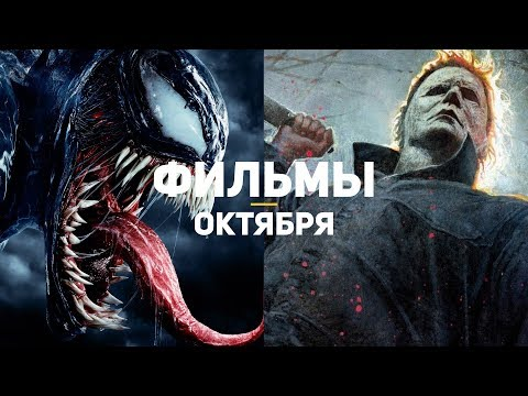 10 главных фильмов октября 2018